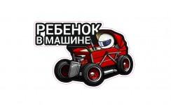 ребенок в машине(RED)