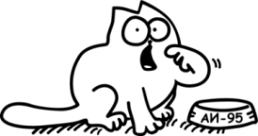 кот саймон аи 95