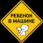 Ребенок в машине - 12