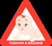 Ребенок в машине Треугольник
