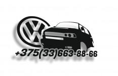 звонилка але мале, VW