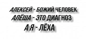Алексей божий человек