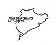 Nürburgring не видела
