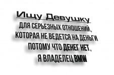 ИЩУ ДЕВУШКУ