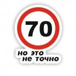 70, НО ЭТО НЕ ТОЧНО