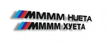 ММММ ХУЕТА