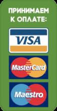Способ оплаты Visa, Mastercard, Maestro