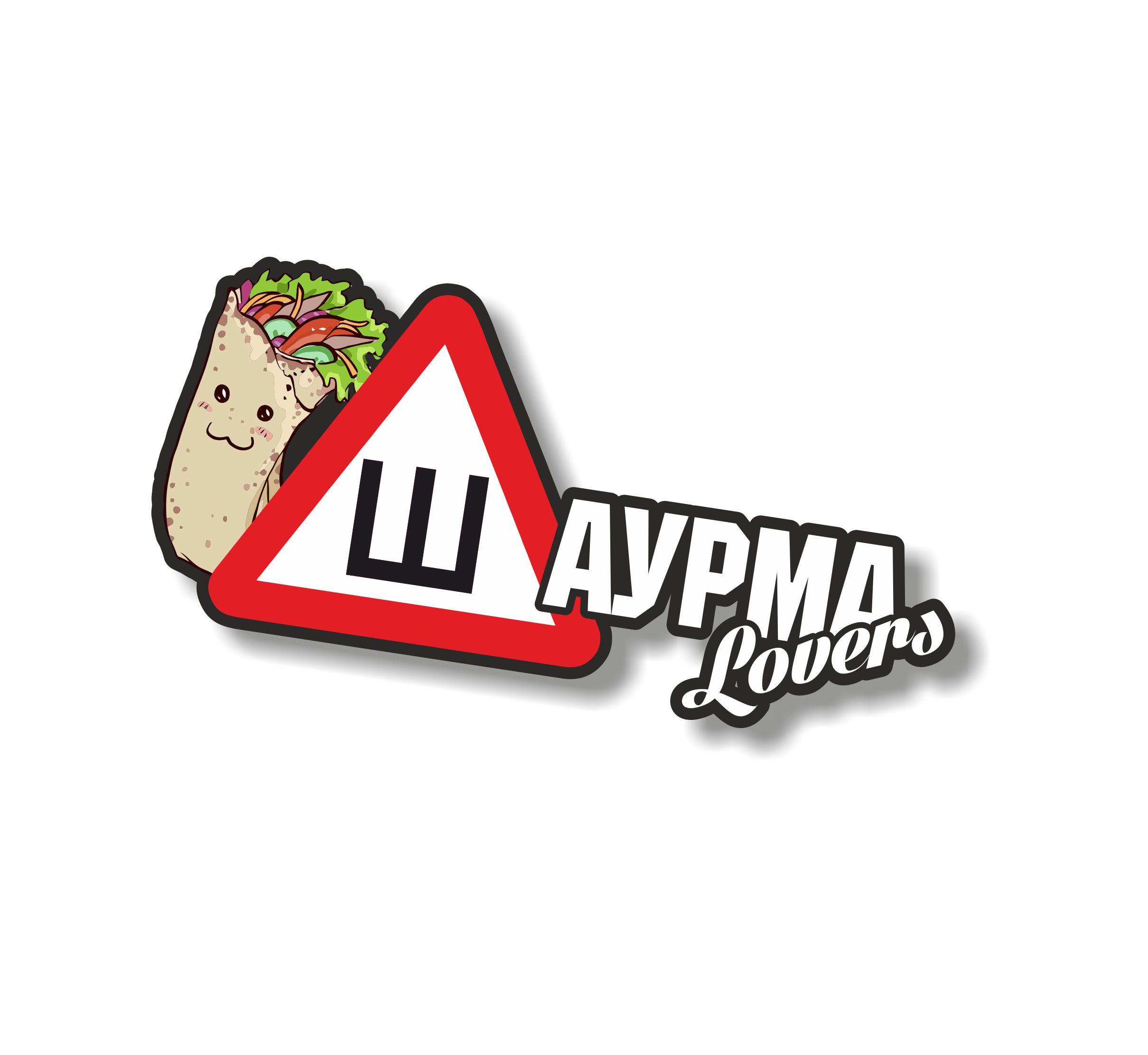 Ш- шаурма